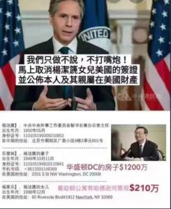 杨洁篪妻子乐爱妹和女儿杨家乐美国资产被曝光