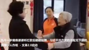 一名患上认知障碍症的91岁瘫痪老人,听红歌竟起身跳舞