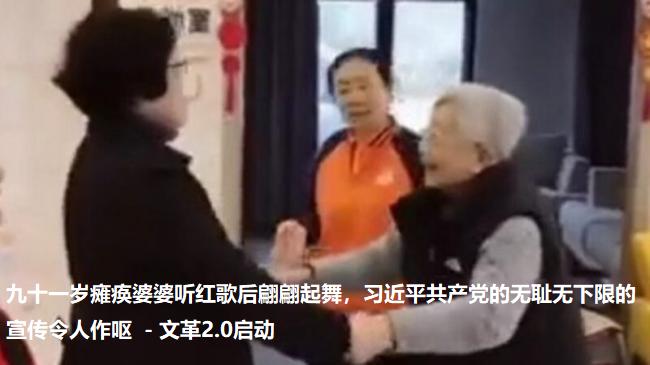 九十一岁瘫痪婆婆听红歌后翩翩起舞;习近平共产党的无耻无下限的宣传令人作呕
