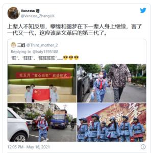 红卫兵 红歌 文革